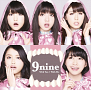 9nine シングル「With You/With Me」初回生産限定盤A(CD+DVD)ジャケ写