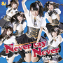 「Never say Never」 ジャケット