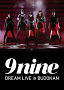 9nine LIVE DVD & Blu-ray 『9nine DREAM LIVE in BUDOKAN』DVD通常盤ジャケ写