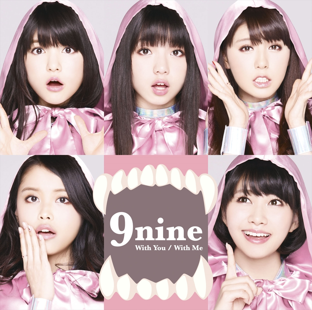 9nine シングル「With You/With Me」初回生産限定盤A(CD+DVD)