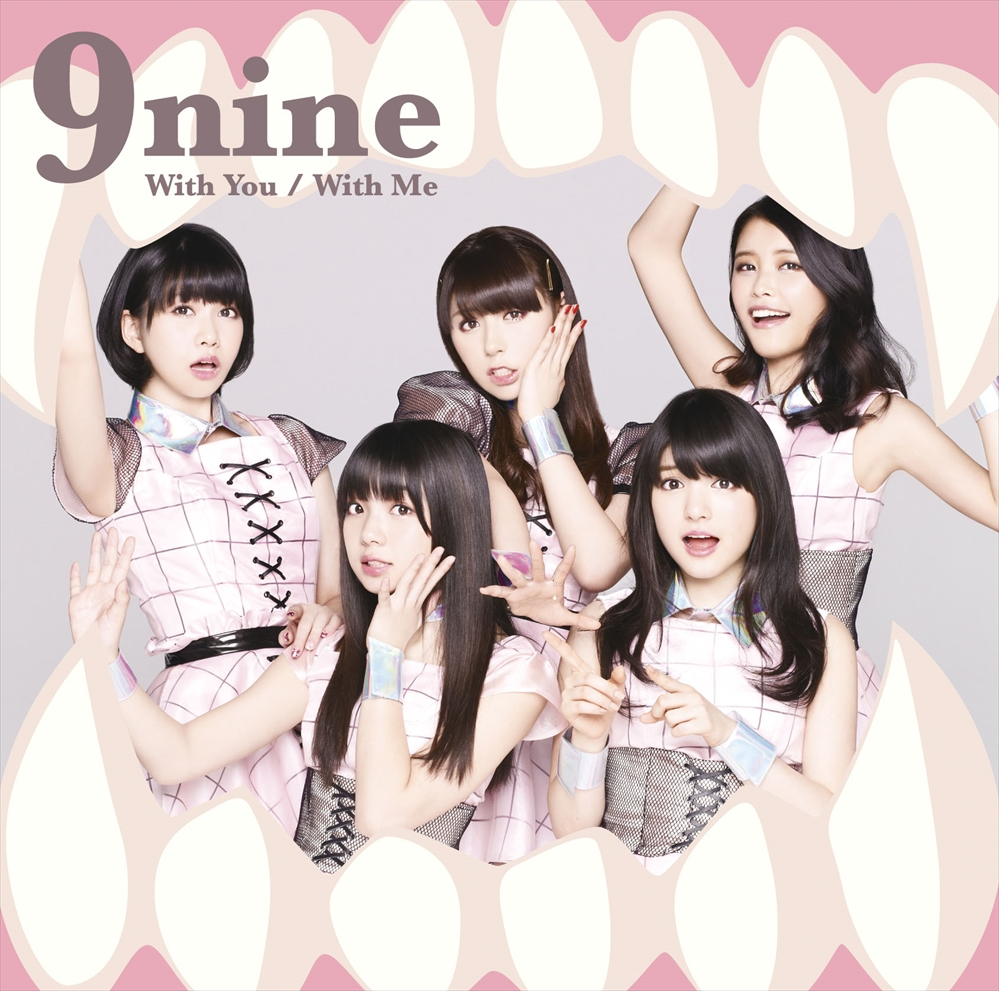 9nine シングル「With You/With Me」初回生産限定盤B(CD+DVD)