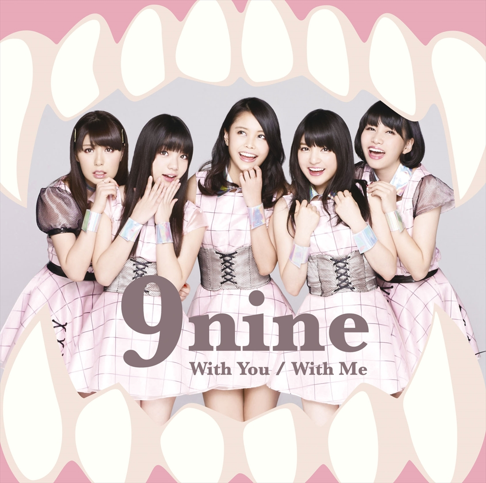 9nine シングル「With You/With Me」初回生産限定盤C(CD+DVD)