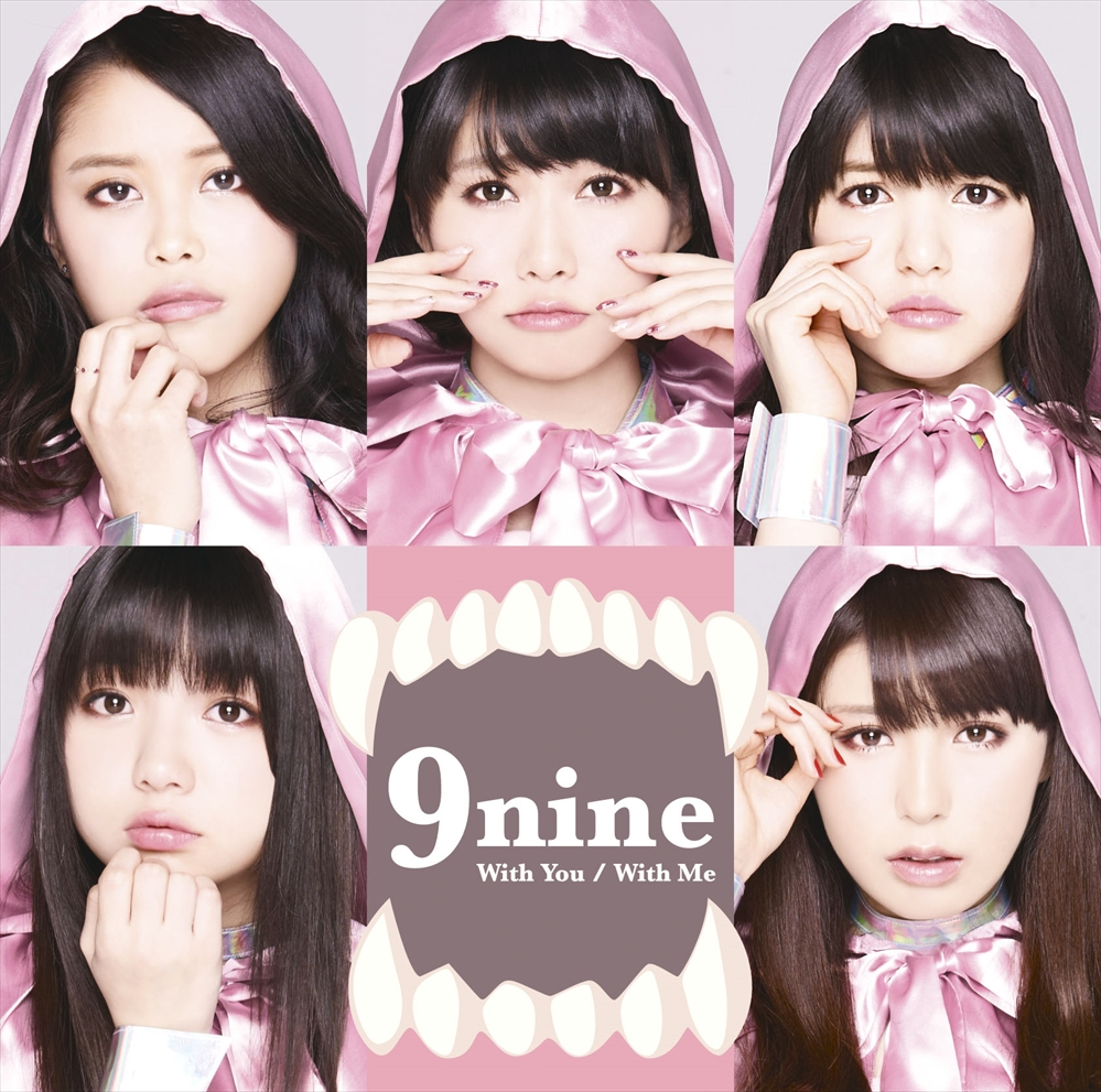 9nine シングル「With You/With Me」初回生産限定盤D(CD+ 16Pフォトブック付き)