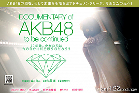 DOCUMENTARY of AKB48 to be continued 公式サイト