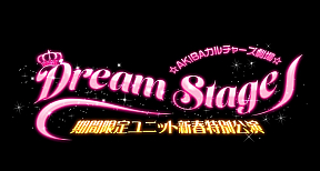 DreamStage