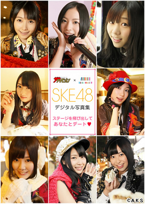 SKE48デジタル写真集 (C) KADOKAWA CONTENTS GATE