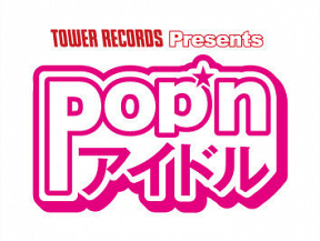TOWER RECORDS Presents POP'nアイドル
