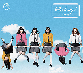 AKB48 30th Maxi Single「So long !」type A 初回限定盤ジャケ写