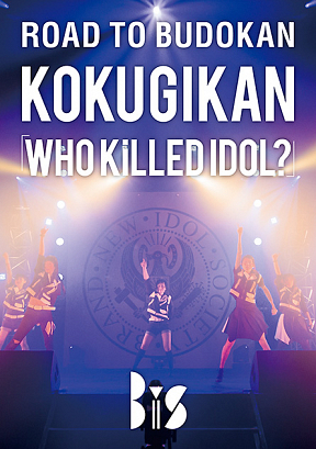 BiS / ROAD TO BUDOKAN KOKUGIKAN「WHO KiLLED IDOL?」ジャケ写