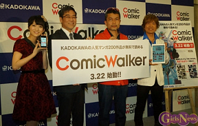 「ComicWalker(コミックウォーカー)」創刊発表会より