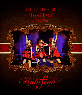 "Kalafina LIVE THE BEST 2015 ""Red Day"" at日本武道館 Blu-rayジャケ写"