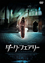 映画『ダーク・フェアリー』(DVD)ジャケ写  (C) 2010 Miramax Film Corp. All Rights Reserved.