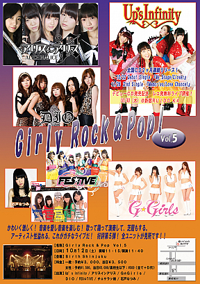 Girly Rock & Pop Vol.5