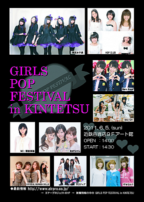 GIRLS POP FESTIVAL in 近鉄