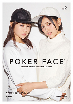 「POKER FACE」vol.2