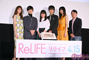 「ReLIFE」完成披露試写会より