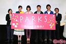 映画『PARKS パークス』初日舞台あいさつより