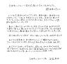 谷尾桜子メッセージ