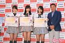AKB48team8と松木安太郎